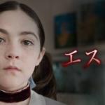 『エスター』ネタバレ・感想!子役イザベル・ファーマンの演技がすごすぎるサスペンス