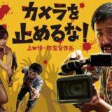 映画『カメラを止めるな!』あらすじ・感想レビュー!