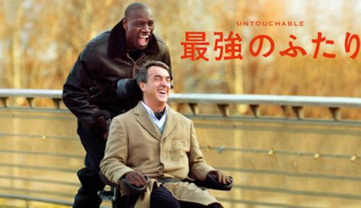 『最強のふたり』あらすじ・ネタバレ感想!障がい者と黒人の友情が実話を基に描かれた心温まるコメディ