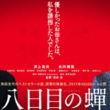 映画『八日目の蝉』あらすじ・ネタバレ感想!