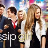 『ゴシップガール』シーズン1あらすじ・ネタバレ感想!リッチな高校生の複雑に絡み合う恋愛は見応えあり