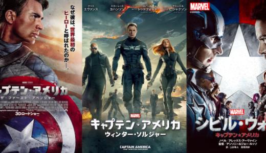 映画『キャプテン・アメリカ』シリーズあらすじ・ネタバレ感想!ヒーロー誕生秘話、時代を越えた事件を徹底解説