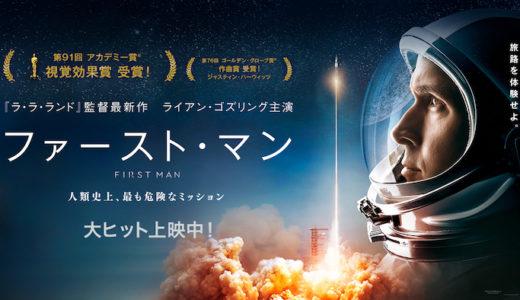 『ファースト・マン』あらすじ・ネタバレ感想!人類初の月面着陸を成し遂げたニール・アームストロングの実話感動作