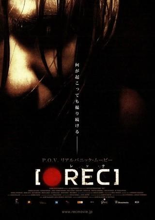 『REC/レック』