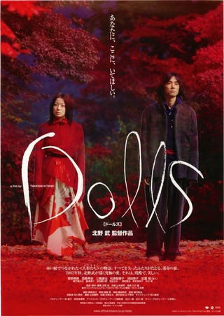 『Dolls』