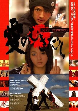 映画『愛のむきだし』