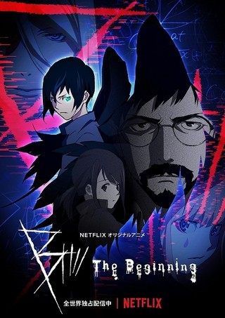 『B: The Beginning』