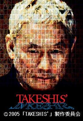 『TAKESHIS'』