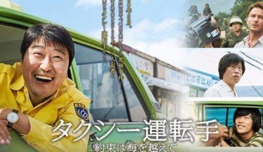 『タクシー運転手 約束は海を越えて』あらすじ・ネタバレ感想!光州事件の真実が描かれた紛れもない名作