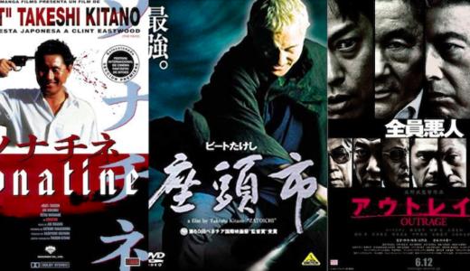 北野武監督の映画を全作品まとめ!あらすじ・内容解説つきで世界のキタノを余すことなく徹底紹介。