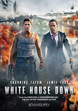 映画『ホワイトハウス・ダウン』