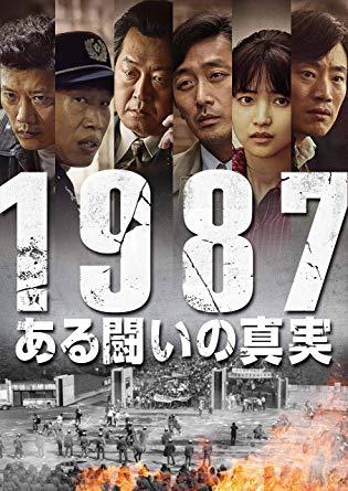 『1987、ある闘いの真実』