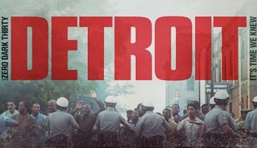 『デトロイト』あらすじ・ネタバレ感想!黒人差別が色濃い時代の戦慄の一夜が描かれた衝撃の実話