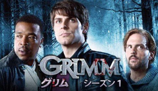 『GRIMM/グリム シーズン1』あらすじ・ネタバレ感想!グリム童話の世界を描いたサスペンス・ファンタジー