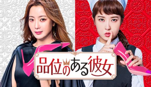 『品位のある彼女』キャスト・あらすじ・ネタバレ感想!韓国2大トップ女優の豪華共演サスペンス