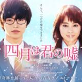 映画『四月は君の嘘』あらすじ・感想レビュー!