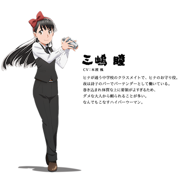 三嶋 瞳(みしま ひとみ)