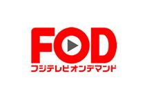 FODロゴ