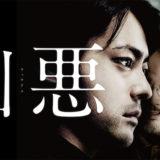 映画『凶悪』あらすじ・ネタバレ感想!