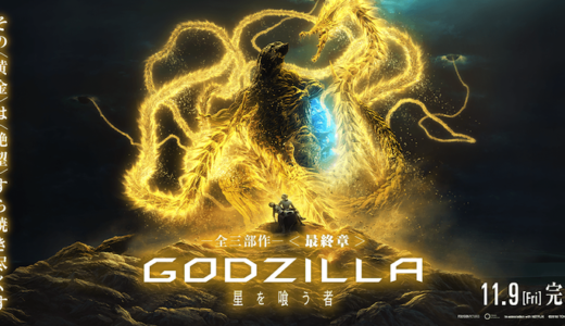『GODZILLA 星を喰う者』あらすじ・ネタバレ感想!ついに最終章、エクシフの神ギドラの圧倒的な存在感