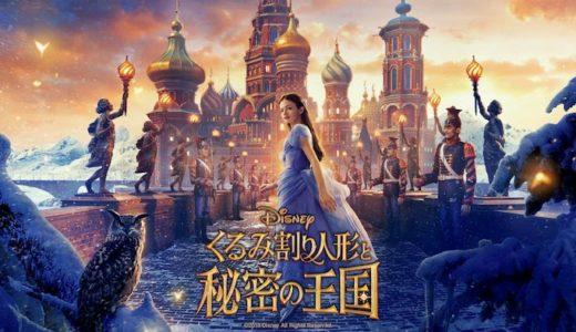 『くるみ割り人形と秘密の王国』あらすじ・感想レビュー!ディズニーによる圧巻の映像美とファンタジーは必見