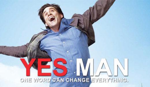 """『イエスマン """"YES""""は人生のパスワード』あらすじ・ネタバレ感想!最高のポジティブ・コメディで元気になれる"""