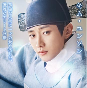 ジニョン(B1A4) / 役:キム・ユンソン(領護政の孫)