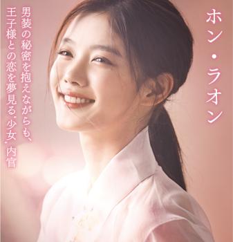 キム・ユジョン / 役:ホン・サムノム/ホン・ラオン(男装内官)