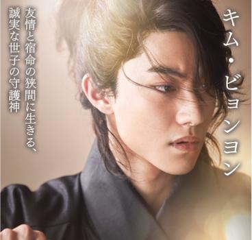クァク・ドンヨン / 役:キム・ビョンヨン(ヨンの護衛)