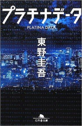 小説『プラチナデータ』