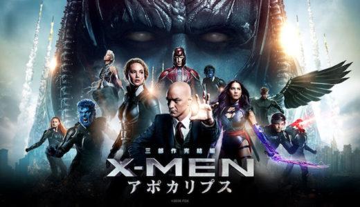 『X-MEN:アポカリプス』あらすじ・ネタバレ感想!新キャラクターが続々と登場するシリーズ随一の大作