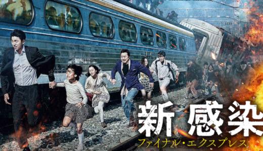 『新感染 ファイナル・エクスプレス』あらすじ・ネタバレ感想!大ヒットを記録した韓国発の新感覚ゾンビ映画