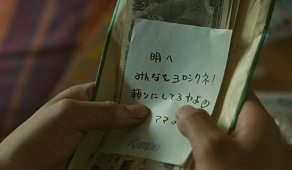 『誰も知らない』