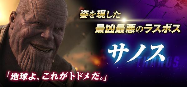 サノス(ジョシュ・ブローリン)