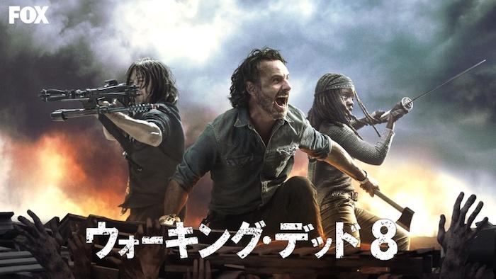 海外ドラマ『ウォーキング・デッド』シーズン8のネタバレ感想!