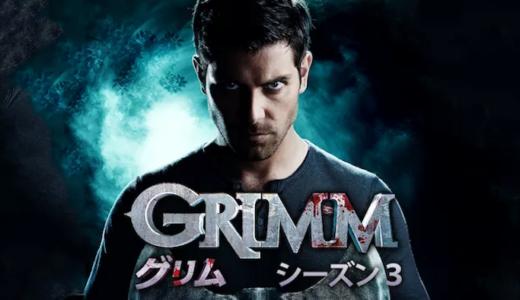 『GRIMM/グリム シーズン3』あらすじ・ネタバレ感想!アダリンドの出産と待ち構えているまさかの罠