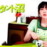 映画『インスタント沼』あらすじ・ネタバレ感想!