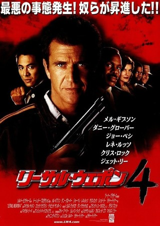 映画『リーサル・ウェポン4』