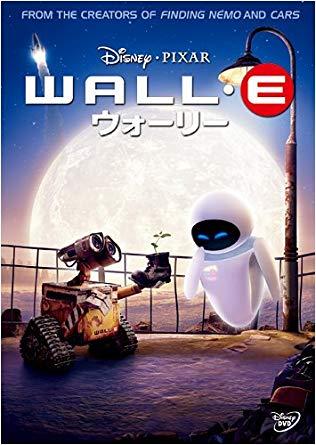 映画『ウォーリー』