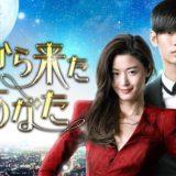 韓国ドラマ『星から来たあなた』キャスト・あらすじ・ネタバレ・動画情報まとめ!