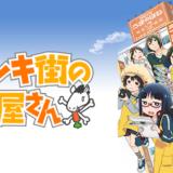 アニメ『デンキ街の本屋さん』声優・キャラ・ネタバレ・動画情報まとめ!