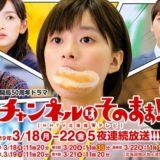 ドラマ『チャンネルはそのまま!』キャスト・あらすじ・視聴率・動画フル・ネタバレまとめ!【主演:芳根京子】