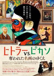 映画『ヒトラーVS.ピカソ 奪われた名画のゆくえ』