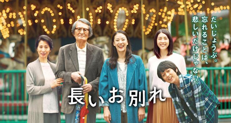 映画『長いお別れ』あらすじ・感想!