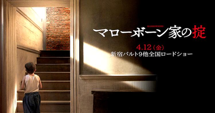 映画『マローボーン家の掟』あらすじ・感想!