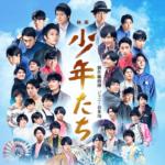 映画『少年たち』あらすじ・ネタバレ感想!