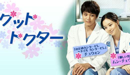 『グッド・ドクター』キャスト・あらすじ・ネタバレ感想!韓国版、主演チュウォンで描く名作医療ドラマ