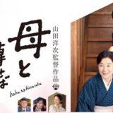 『母と暮せば』あらすじ・ネタバレ感想!舞台は戦後の長崎。吉永小百合と二宮和也の親子愛に感動必至