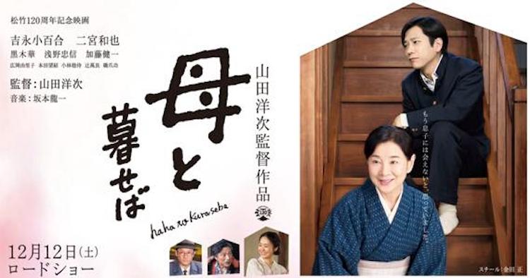 映画『母と暮せば』あらすじ・ネタバレ感想!