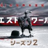 海外ドラマ『ウエストワールド』シーズン2のネタバレ感想!